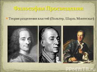 Философия Просвещения Теория разделения властей (Вольтер, Шарль Монтескье)