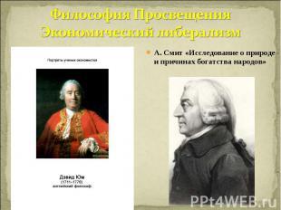 Философия ПросвещенияЭкономический либерализм А. Смит «Исследование о природе и