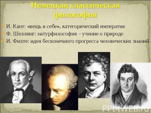 Немецкая классическая философия И. Кант: «вещь в себе», категорический императив