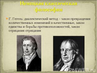 Немецкая классическая философия Г. Гегель: диалектический метод – закон превраще