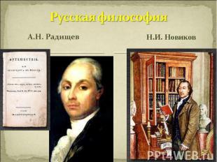 Русская философия А.Н. РадищевН.И. Новиков
