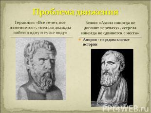 Проблема движения Гераклит: «Все течет, все изменяется», «нельзя дважды войти в
