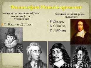 Философия Нового времени Эмпиризм (от греч. опытный) или сенсуализм (от лат. чув