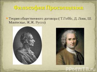 Философия Просвещения Теория общественного договора ( Т.Гоббс, Д. Локк, Ш. Монте