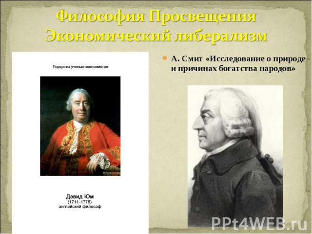 Философия ПросвещенияЭкономический либерализм А. Смит «Исследование о природе и причинах богатства народов»