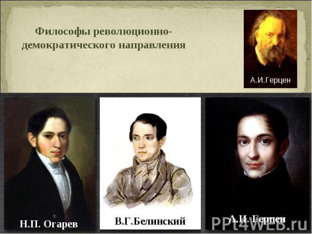 Философы революционно-демократического направления