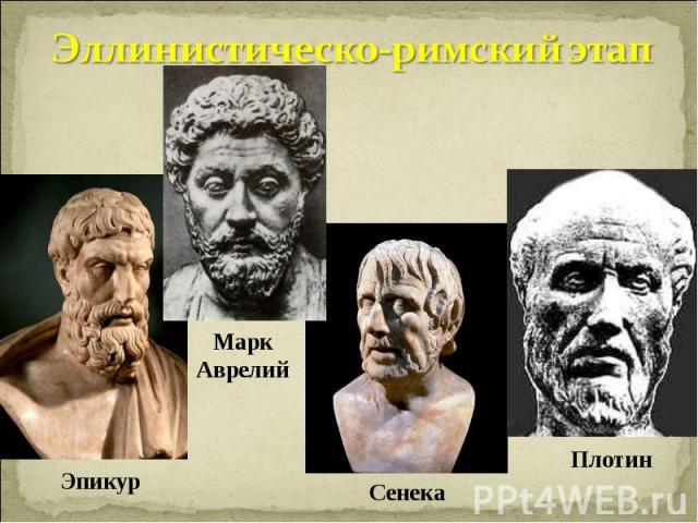 Эллинистическо-римский этап