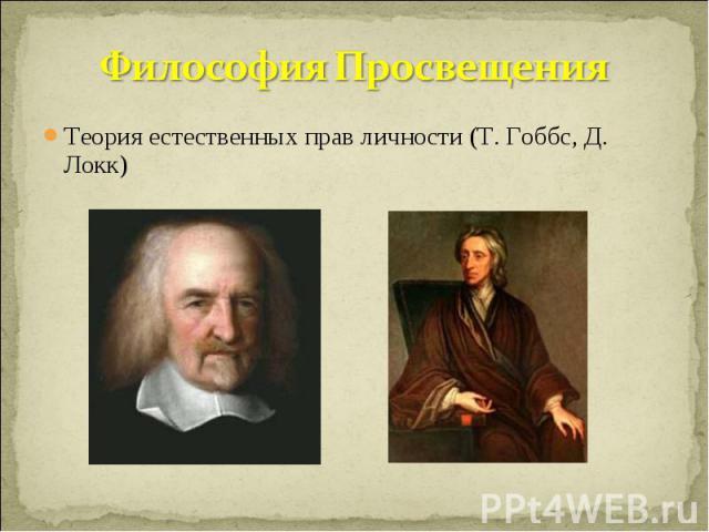 Философия Просвещения Теория естественных прав личности (Т. Гоббс, Д. Локк)