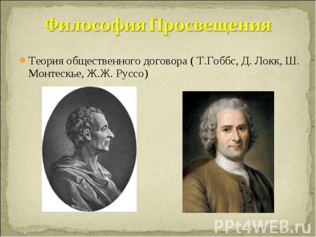 Философия Просвещения Теория общественного договора ( Т.Гоббс, Д. Локк, Ш. Монтескье, Ж.Ж. Руссо)