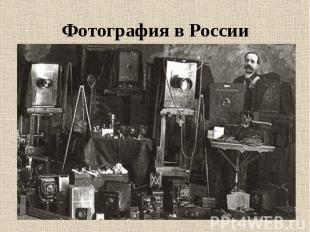 Фотография в России Первым русским мастером, овладевшим методами калотипии и даг