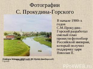 Фотографии С. Прокудина-Горского В начале 1900–х годов С.М.Прокудин–Горский разр