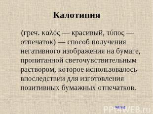 Калотипия (греч. καλός— красивый, τύπος— отпечаток)— способ получения негатив