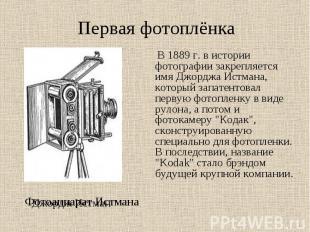Первая фотоплёнка В 1889 г. в истории фотографии закрепляется имя Джорджа Истман