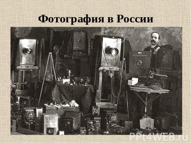 Фотография в России Первым русским мастером, овладевшим методами калотипии и дагерротипии, стал московский гравер и изобретатель Алексей Греков. В июне 1840 года он открыл первый в России «художественный кабинет» для портретной фотосъемки.