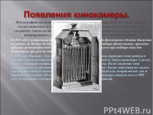 Появления кинокамеры. Фотография начала свое существование еще в конце 1820-ого