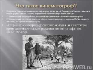 Что такое кинематогроф? В переводе с греческого кинематорграф делится на две час