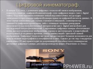 Цифровой кинематограф. В начале XXI века, с развитием цифровых технологий записи