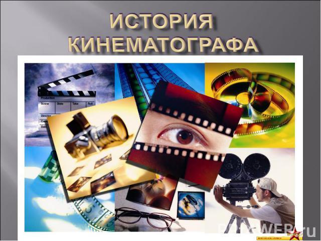 История кинематографа