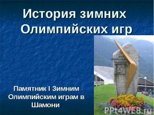 История зимних Олимпийских игр Памятник I Зимним Олимпийским играм в Шамони