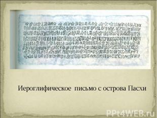 Иероглифическое письмо с острова Пасхи