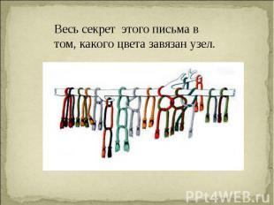 Весь секрет этого письма в том, какого цвета завязан узел.