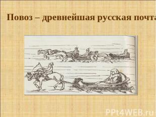 Повоз – древнейшая русская почта