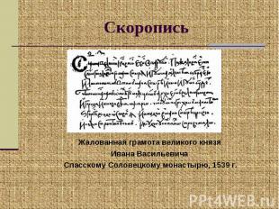 Скоропись Жалованная грамота великого князя Ивана Васильевича Спасскому Соловецк