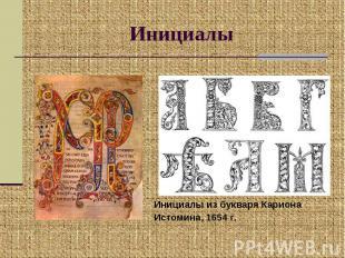 Инициалы Инициалы из букваря КарионаИстомина, 1654 г.