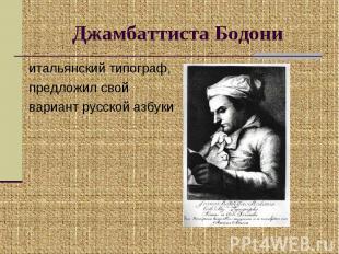 Джамбаттиста Бодони итальянский типограф,предложил свой вариант русской азбуки