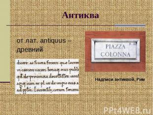 Антиква от лат. antiquus –древний Надписи антиквой, Рим