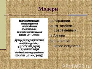 Модерн во Франции англ. modern – современный, в Англии фр. art novo – новое иску