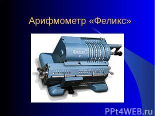 Арифмометр «Феликс»