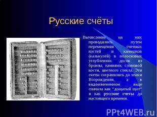 Русские счёты Вычисление на них проводились путем перемещения счетных костей и к