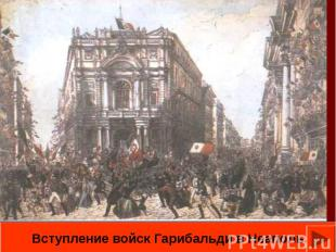 Вступление войск Гарибальди в Неаполь