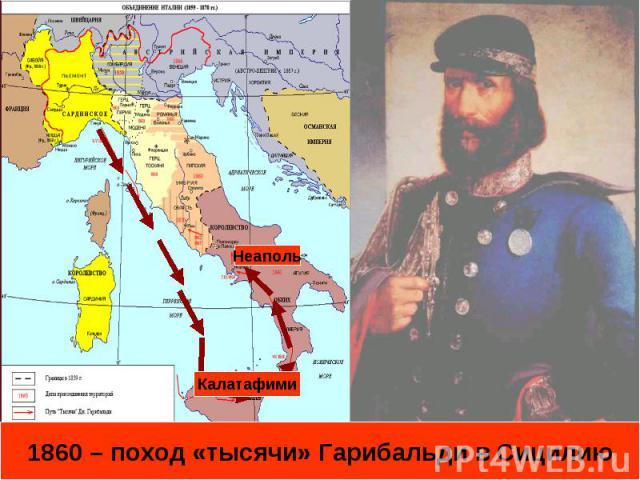 1860 – поход «тысячи» Гарибальди в Сицилию