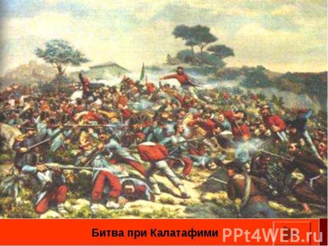 Битва при Калатафими