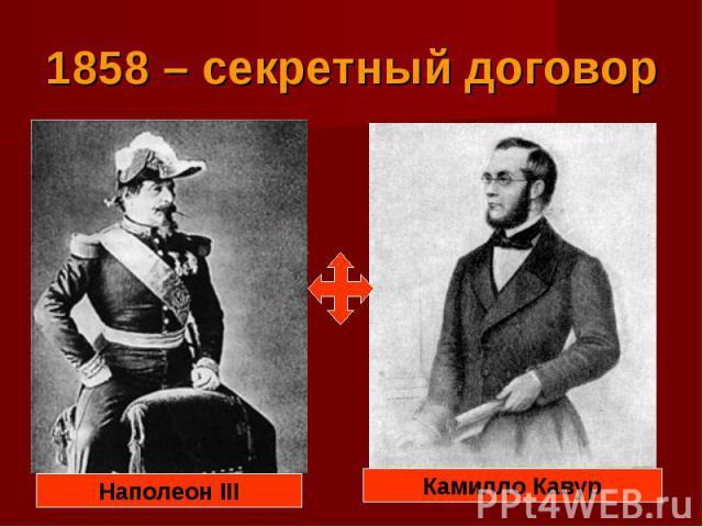 1858 – секретный договор Наполеон IIIКамилло Кавур