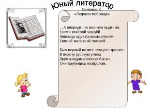 Юный литератор Симонов К. «Ледовое побоище»…А впереди, по звонким льдинам,Гремя