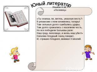 Юный литератор Языков Н.М. «Половец»«Ты знаешь ли, витязь, ужасную весть?-В ряза