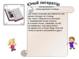 Юный литератор Кончаловская Н. «Наша древняя столица»Хан Ахмат на москву вёл вой