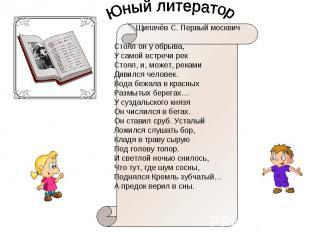 Юный литератор Щипачёв С. Первый москвичСтоял он у обрыва,У самой встречи рекСто