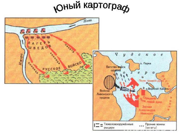 Юный картограф
