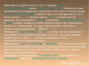 Иван Мартос родился около 1754г. в городке Ичня Полтавской губернии (ныне Черни