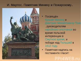 И. Мартос. Памятник Минину и Пожарскому. Посвящён Кузьме Минину и Дмитрию Михайл