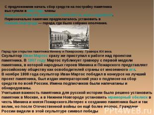 С предложением начать сбор средств на постройку памятника выступили в 1803 году