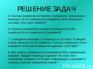 РЕШЕНИЕ ЗАДАЧ5. Сколько символов составляет сообщение, записанное с помощью 16-т