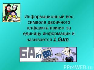 Информационный вес символа двоичного алфавита принят за единицу информации и наз