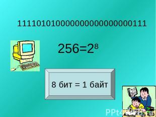 111101010000000000000000111256=28 8 бит = 1 байт