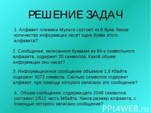 РЕШЕНИЕ ЗАДАЧ1. Алфавит племени Мульти состоит из 8 букв. Какое количество инфор