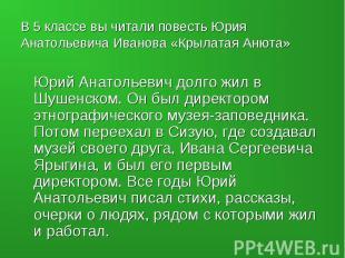 В 5 классе вы читали повесть Юрия Анатольевича Иванова «Крылатая Анюта» Юрий Ана